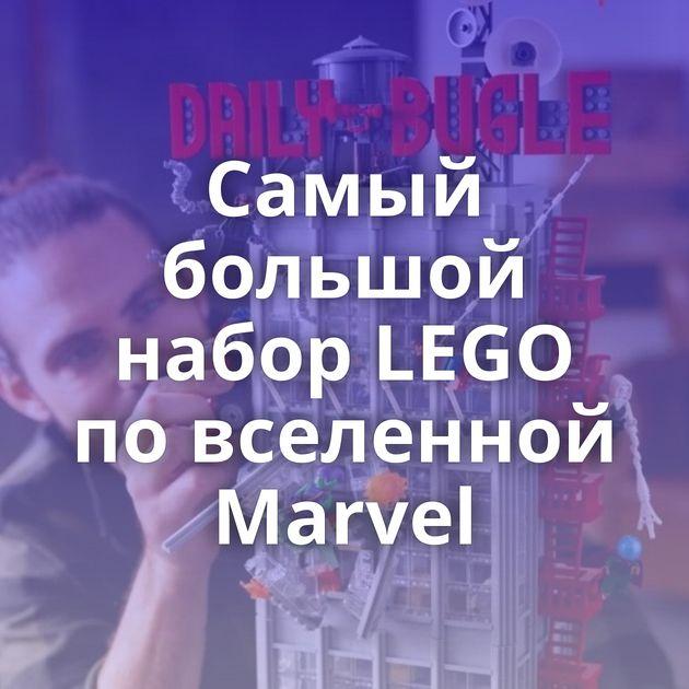 Самый большой набор LEGO повселенной Marvel