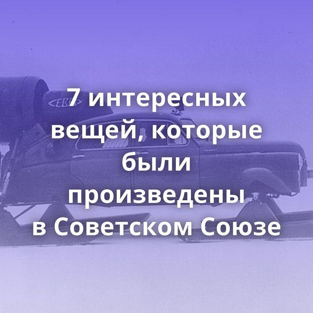 7интересных вещей, которые были произведены вСоветском Союзе