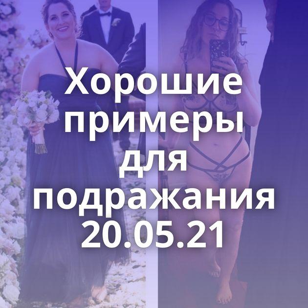 Хорошие примеры для подражания 20.05.21
