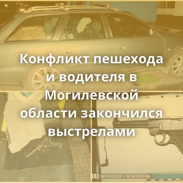 Конфликт пешехода и водителя в Могилевской области закончился выстрелами