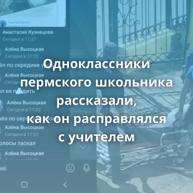 Одноклассники пермского школьника рассказали, каконрасправлялся сучителем