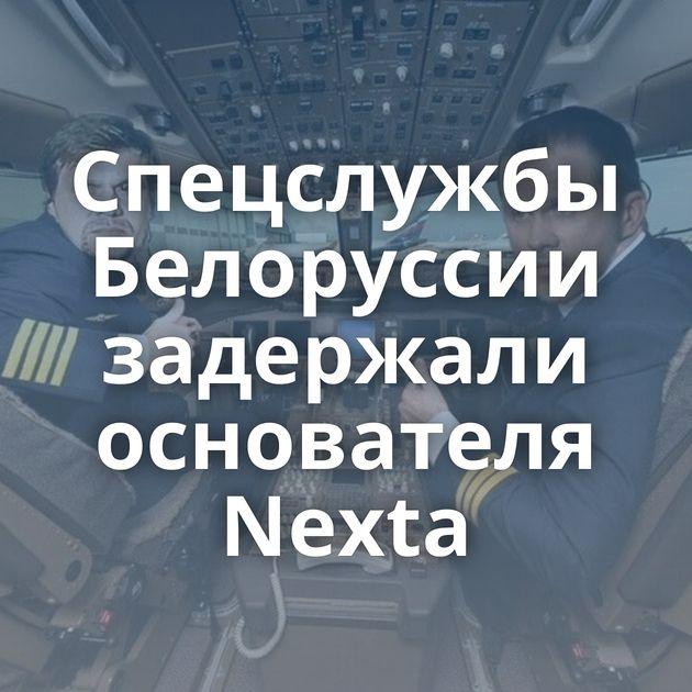 Спецслужбы Белоруссии задержали основателя Nexta