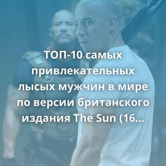 ТОП-10 самых привлекательных лысых мужчин в мире по версии британского издания The Sun (16 фото)
