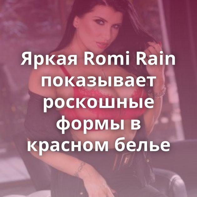 Яркая Romi Rain показывает роскошные формы в красном белье