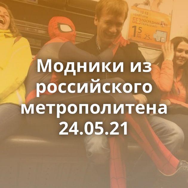 Модники из российского метрополитена 24.05.21