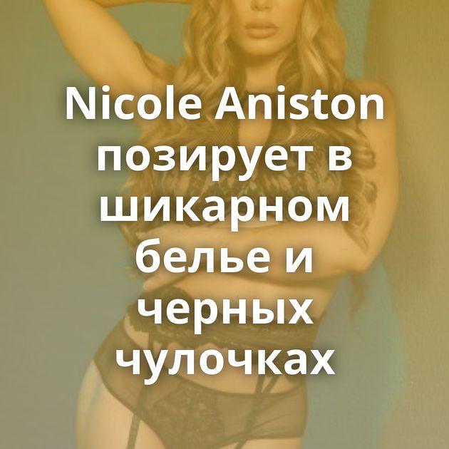Nicole Aniston позирует в шикарном белье и черных чулочках