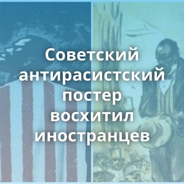 Советский антирасистский постер восхитил иностранцев