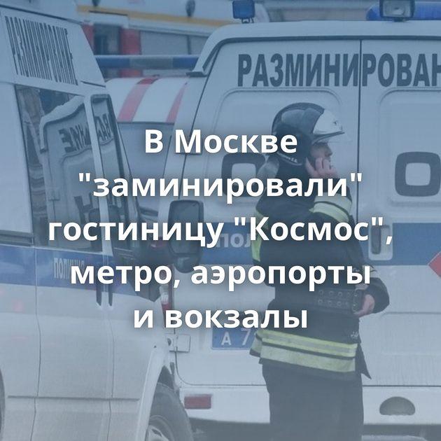 ВМоскве