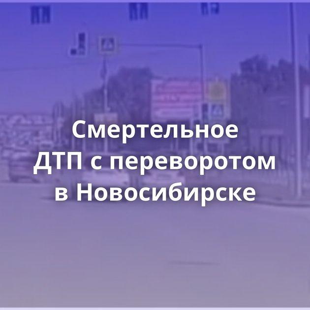 Смертельное ДТПспереворотом вНовосибирске