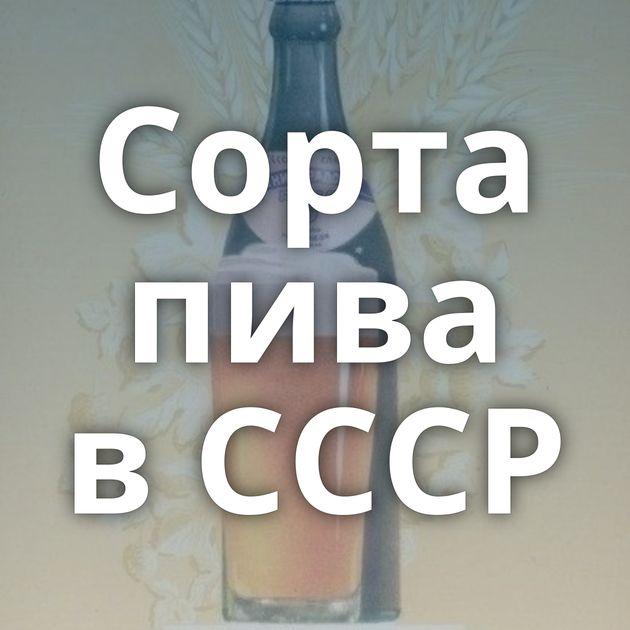 Сорта пива в СССР