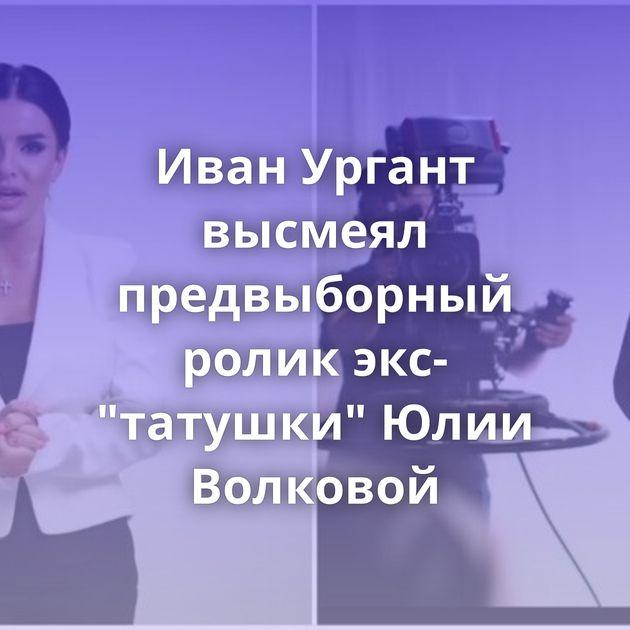 Иван Ургант высмеял предвыборный ролик экс-