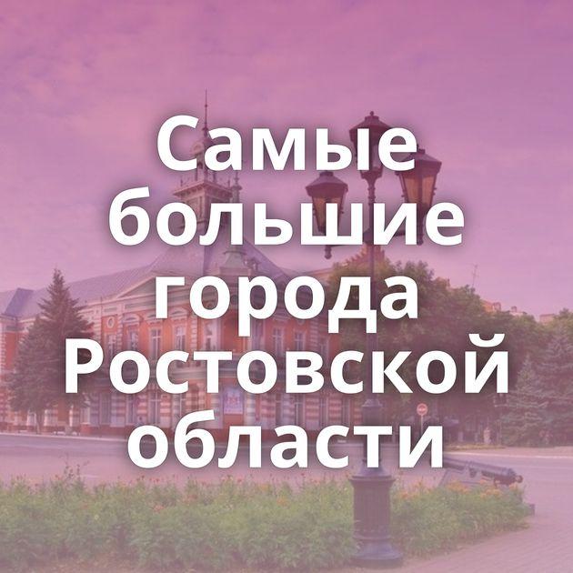 Самые большие города Ростовской области