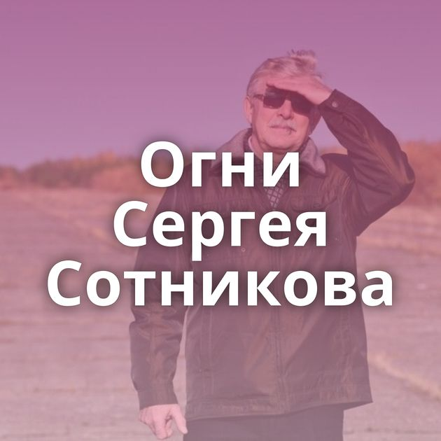 Огни Сергея Сотникова