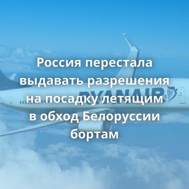 Россия перестала выдавать разрешения напосадку летящим вобход Белоруссии бортам