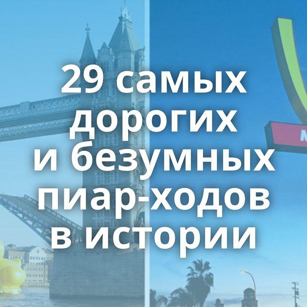 29самых дорогих ибезумных пиар-ходов вистории