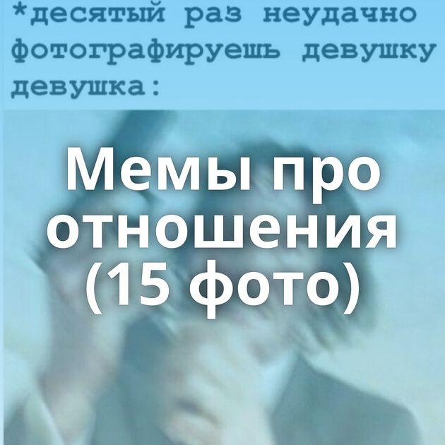Мемы про отношения (15 фото)
