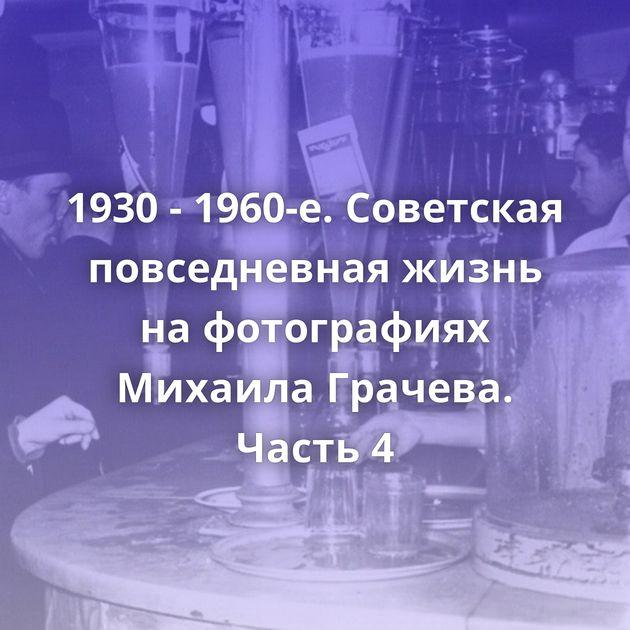1930 - 1960-е. Советская повседневная жизнь нафотографиях Михаила Грачева. Часть 4