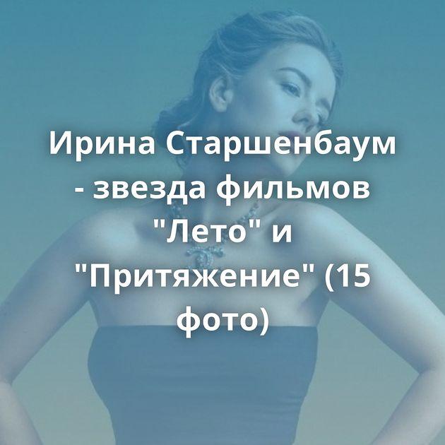 Ирина Старшенбаум - звезда фильмов