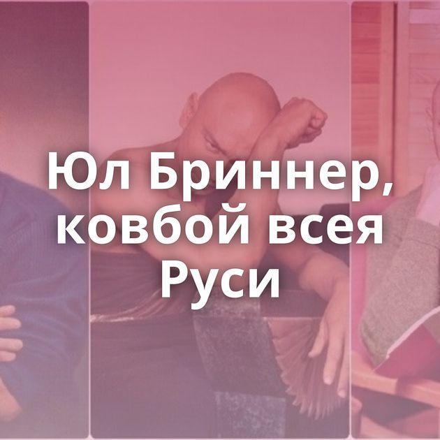 ЮлБриннер, ковбой всея Руси