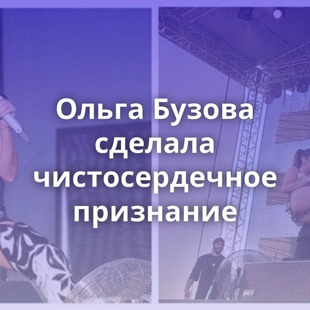 Ольга Бузова сделала чистосердечное признание