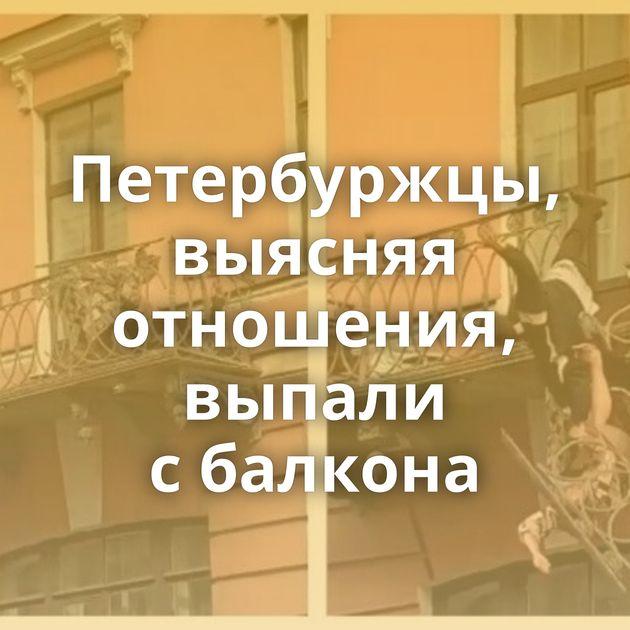 Петербуржцы, выясняя отношения, выпали сбалкона