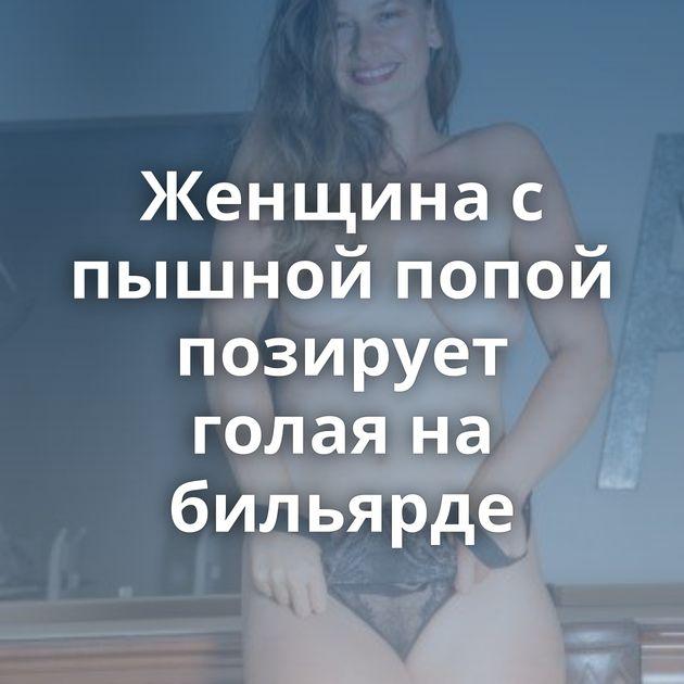 Женщина с пышной попой позирует голая на бильярде