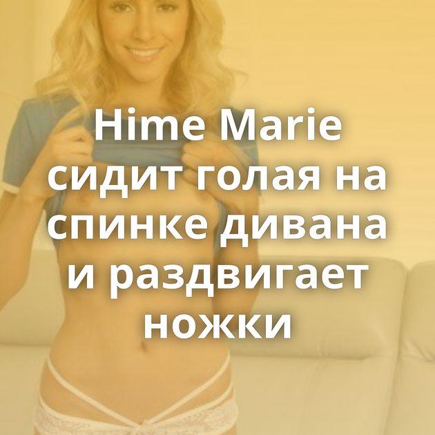 Hime Marie сидит голая на спинке дивана и раздвигает ножки