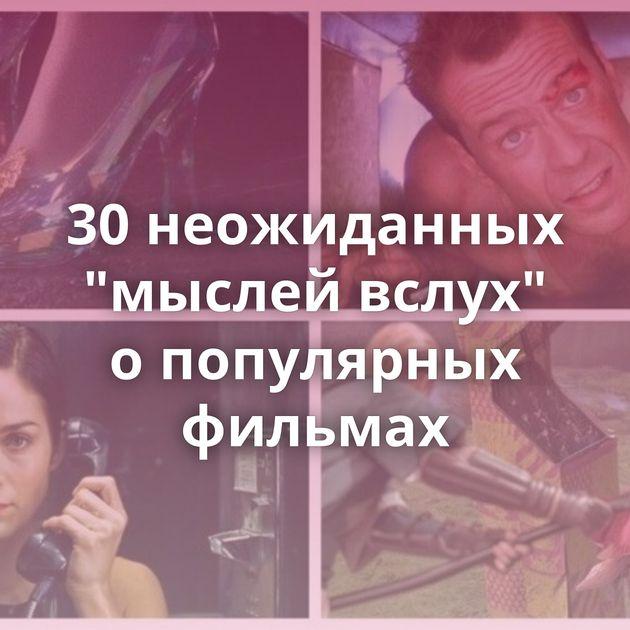 30неожиданных