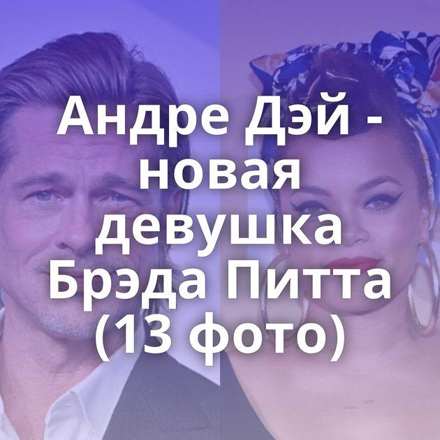 Андре Дэй - новая девушка Брэда Питта (13 фото)
