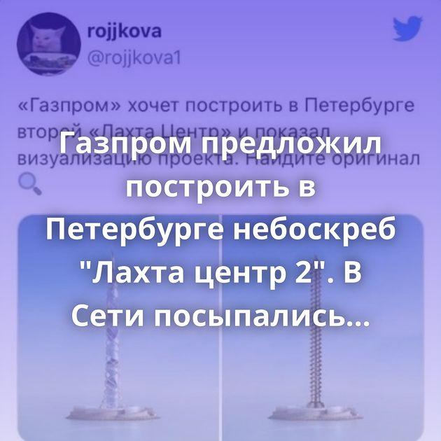 Газпром предложил построить в Петербурге небоскреб