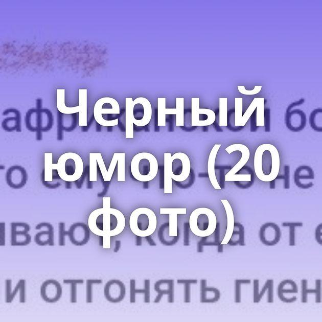 Черный юмор (20 фото)