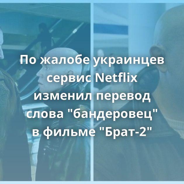 Пожалобе украинцев сервис Netflix изменил перевод слова