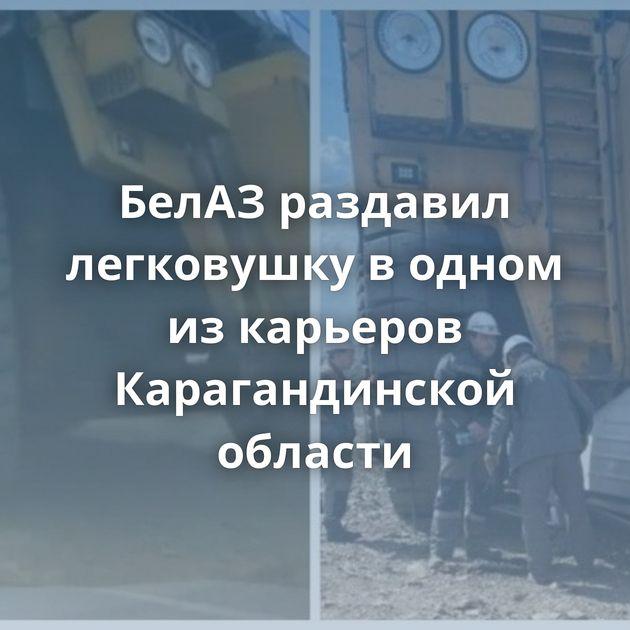 БелАЗ раздавил легковушку водном изкарьеров Карагандинской области