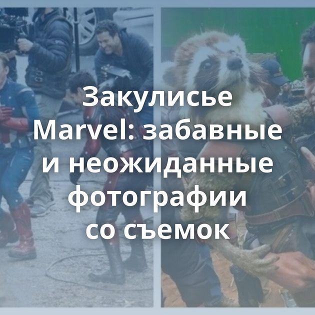 Закулисье Marvel: забавные инеожиданные фотографии сосъемок