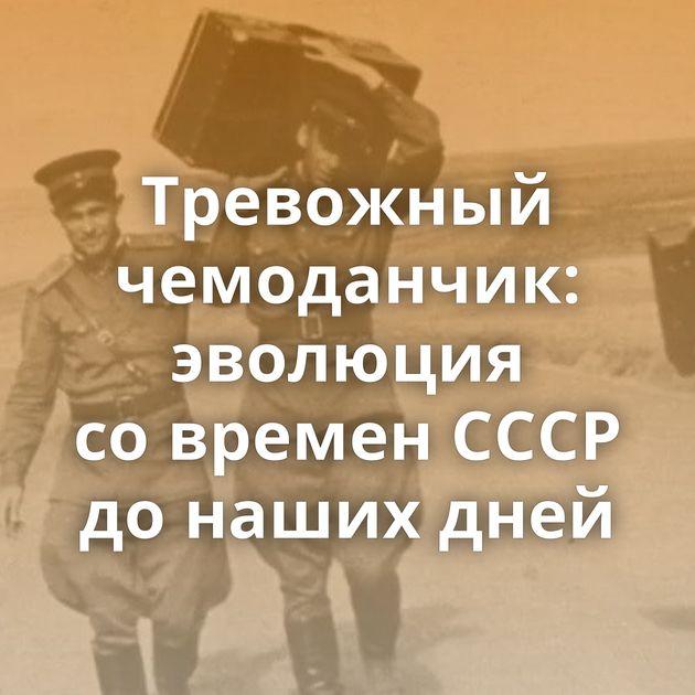 Тревожный чемоданчик: эволюция современ СССР донаших дней