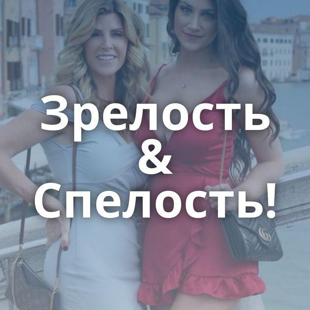 Зрелость & Спелость!