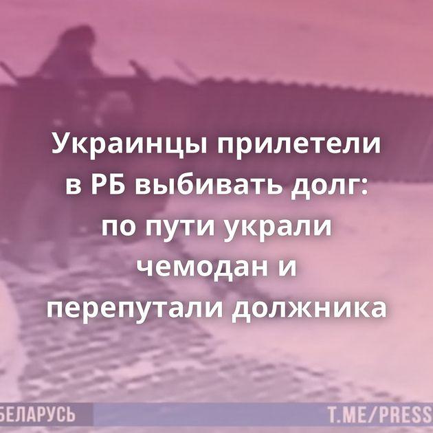 Украинцы прилетели в РБ выбивать долг: по пути украли чемодан и перепутали должника