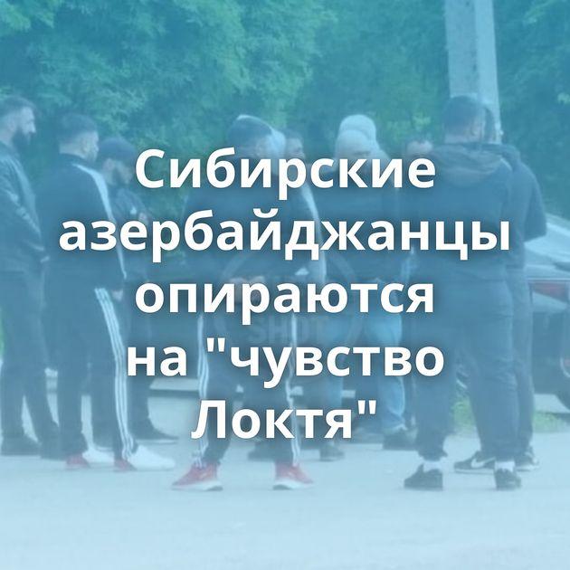 Сибирские азербайджанцы опираются на