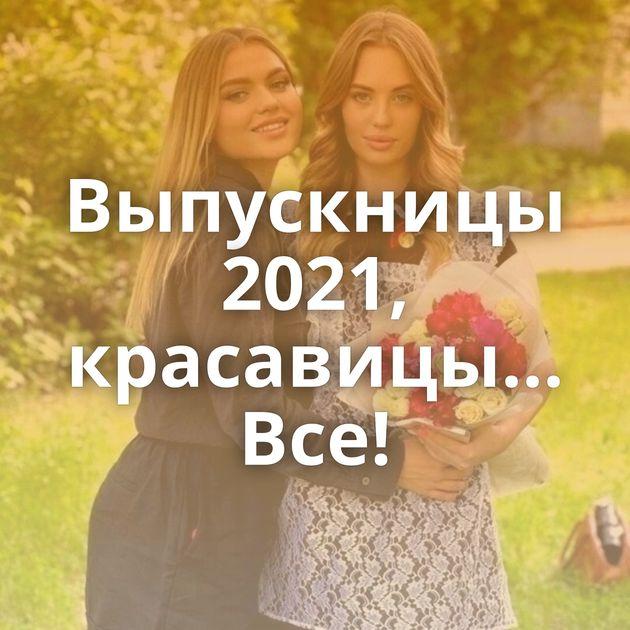 Выпускницы 2021, красавицы... Все!