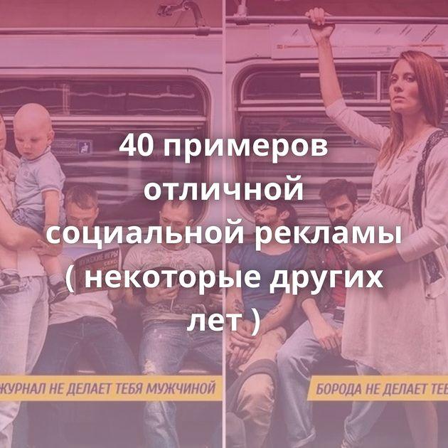 40примеров отличной социальной рекламы ( некоторые других лет)