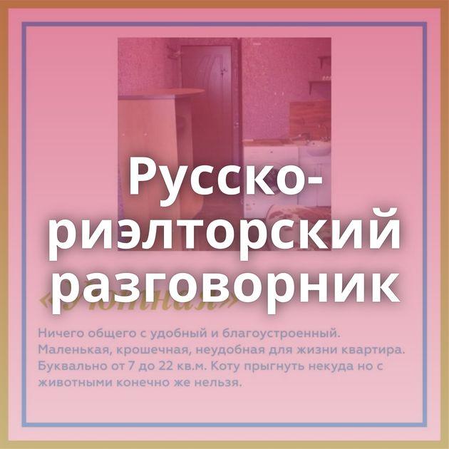 Русско-риэлторский разговорник