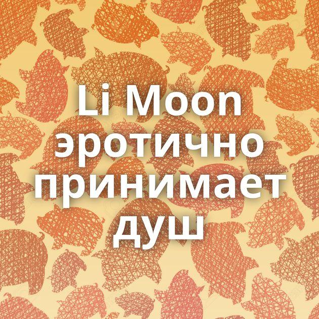 Li Moon эротично принимает душ