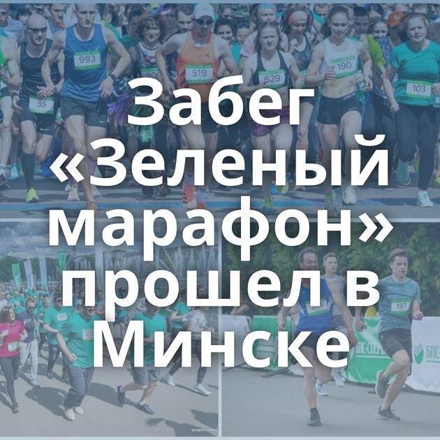 Забег «Зеленый марафон» прошел в Минске