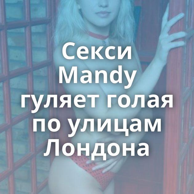 Секси Mandy гуляет голая по улицам Лондона