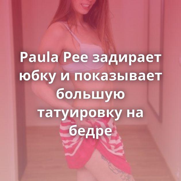 Paula Pee задирает юбку и показывает большую татуировку на бедре