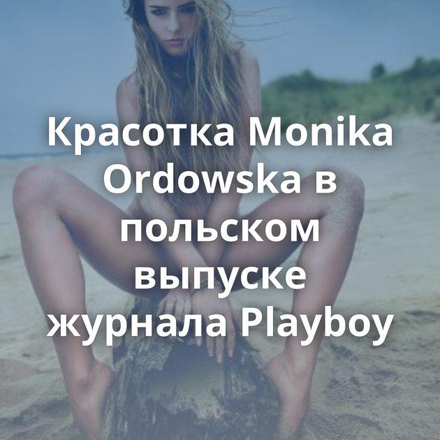 Красотка Monika Ordowska в польском выпуске журнала Playboy