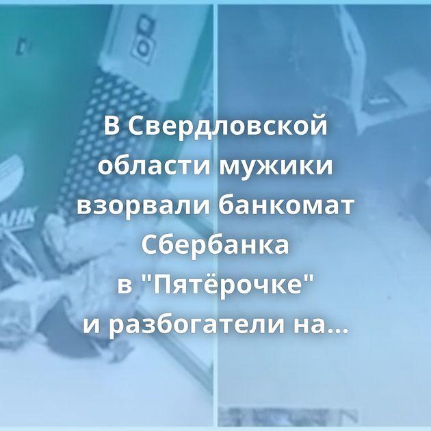 ВСвердловской области мужики взорвали банкомат Сбербанка в
