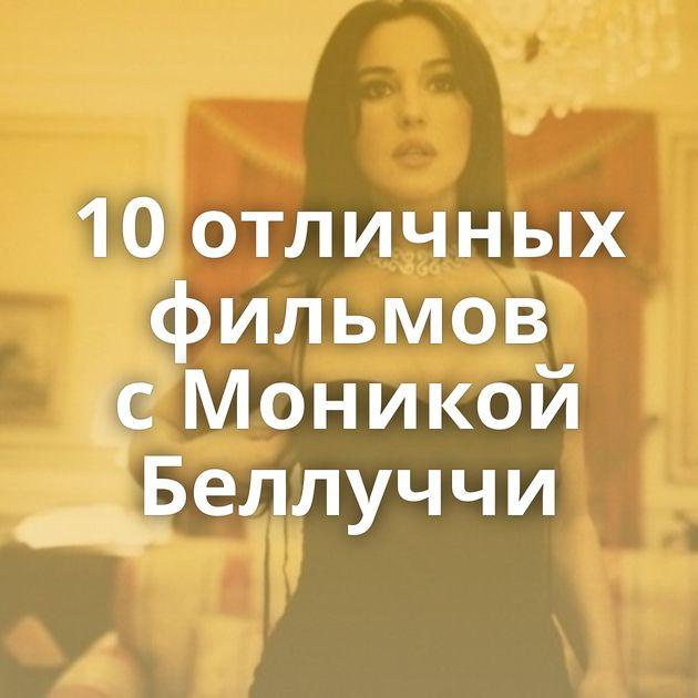 10отличных фильмов сМоникой Беллуччи