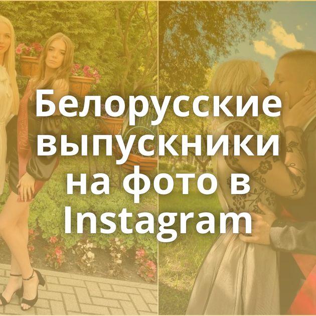 Белорусские выпускники на фото в Instagram