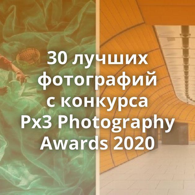30лучших фотографий сконкурса Px3Photography Awards 2020
